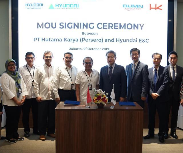 현대건설, 인도네시아 최대 국영기업과 국책사업 협력 MOU 체결