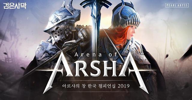 펄어비스 검은사막 '아르샤의 창 한국 챔피언십 2019' 개최…총 상금 1200만원