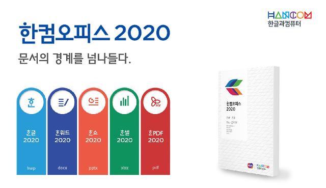 한컴, '한컴오피스 2020' 출시... AI·블록체인 신기술 무장