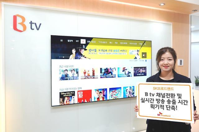 SK브로드밴드, 실시간방송 송출시간 단축…AII IP 전환으로 방송 끊김 해결