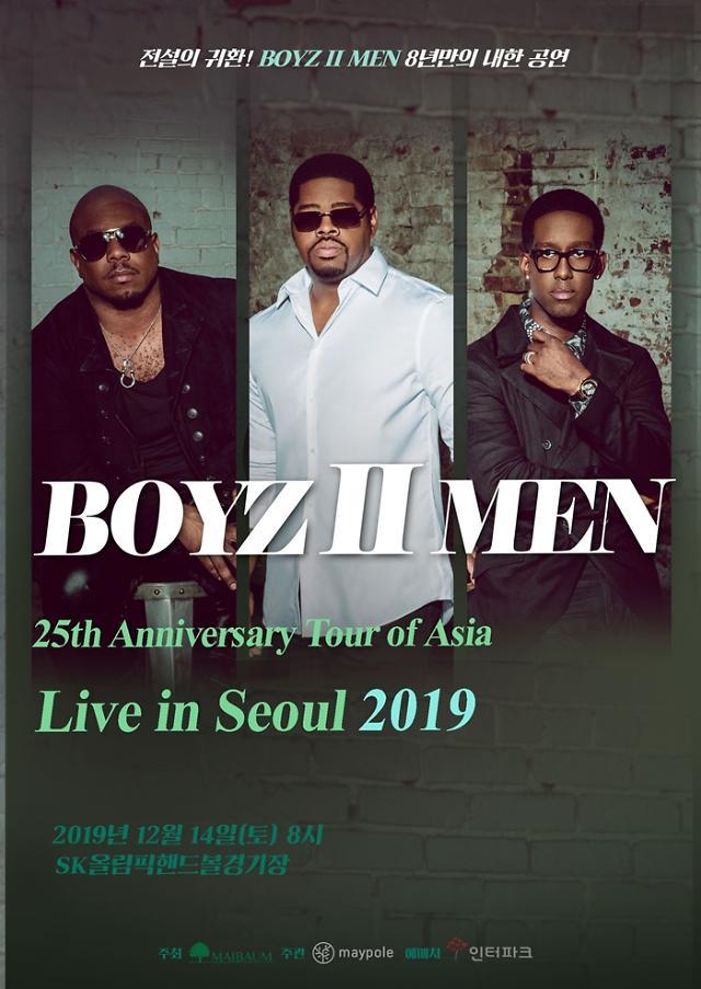 보이즈 투 맨, 내한공연 오늘(10일) 티켓 오픈…예매처는?