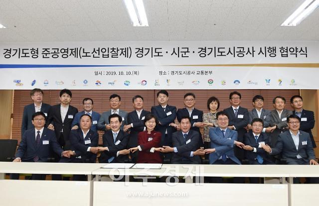 경기도-19개 시·군-도시공사(교통본부), 노선입찰제 시행 업무협약 체결