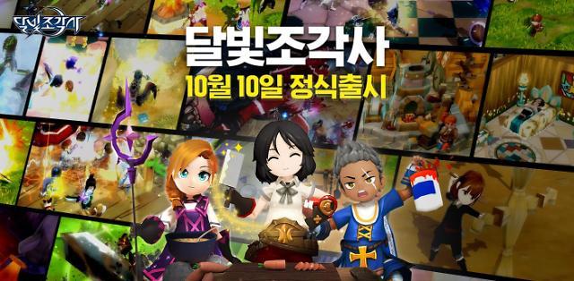 카카오게임즈 '달빛조각사' 출격…하반기 MMORPG 첫 주자부터 '대박조짐'