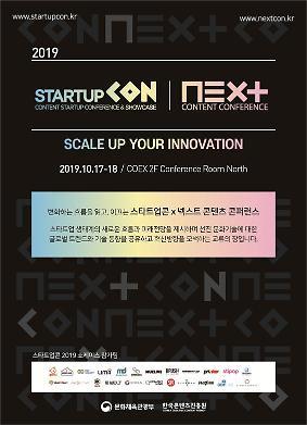스타트업콘×넥스트콘텐츠콘퍼런스 2019 개최