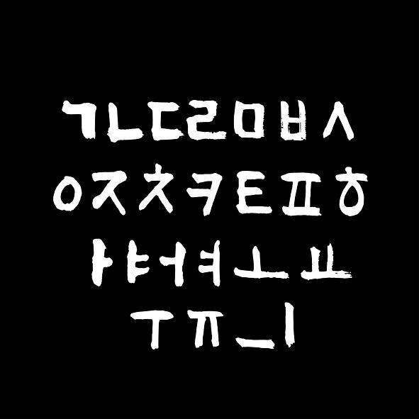 한글날에도 진짜 무료 글꼴 없네… 상업적 사용에 합의금 장사 피해 심각