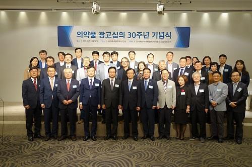 제약바이오協, 의약품 광고 심의 30주년 기념식 개최