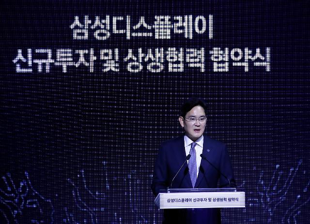 """이재용 """"도전 거셀수록 혁신""""···삼성, 미래 투자로 시장 선도"""