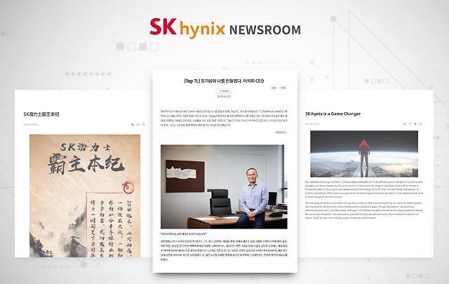 SK하이닉스, 韓·美·中 3개국 뉴스룸 서비스 개시…기술·행복 콘텐츠 전한다
