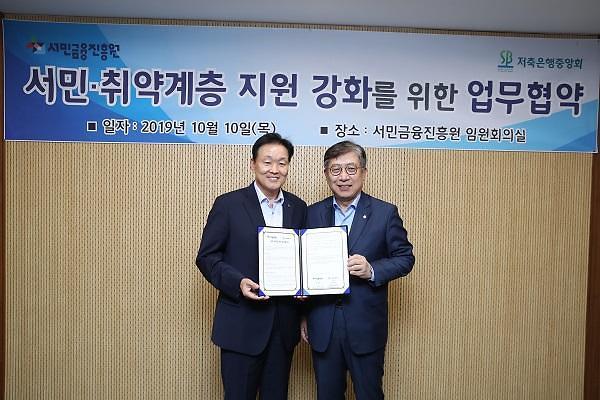 서민금융진흥원·저축은행중앙회, 서민 지원 강화 위해 맞손
