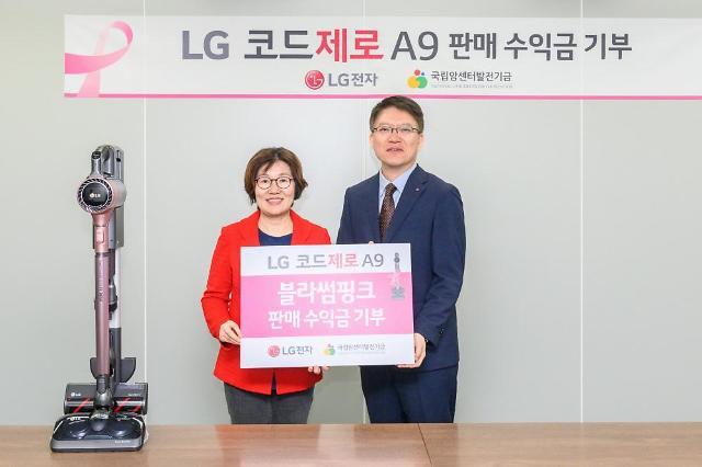 LG전자, 유방암 환자들에 핑크빛 기부…코드제로 A9 판매수익 5천만원 전달