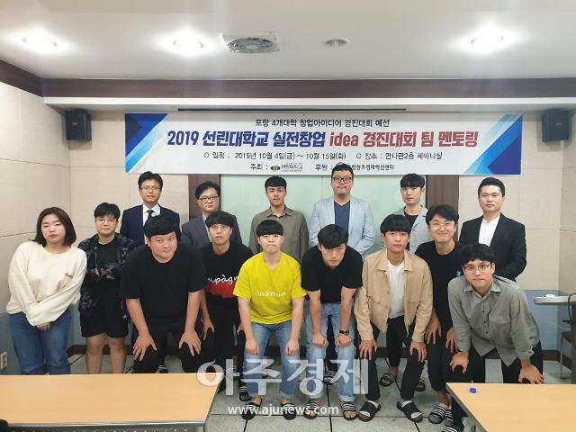 선린대, '2019 실전창업 idea 경진대회' 개최