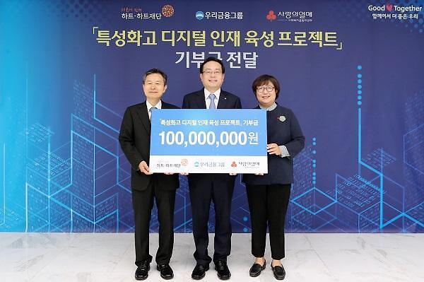 우리금융, 내달 말까지 국내외서 사회공헌활동 전개
