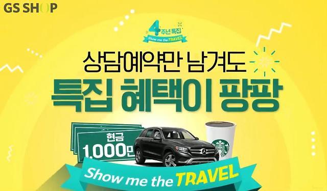 여행 홈쇼핑은 GS샵…'쇼미더트래블' 13일 특집방송