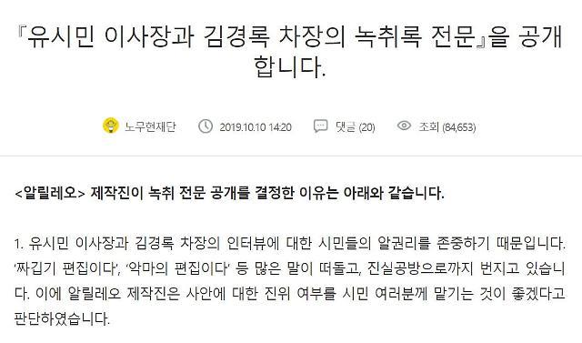 노무현 재단, 김경록 녹취록 공개한 이유…시민 알 권리 존중
