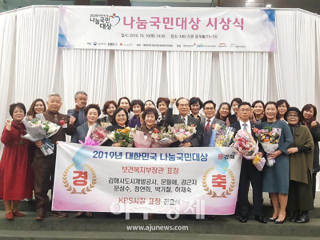 김해시, 대한민국 나눔대상 역대 최다 수상 영예