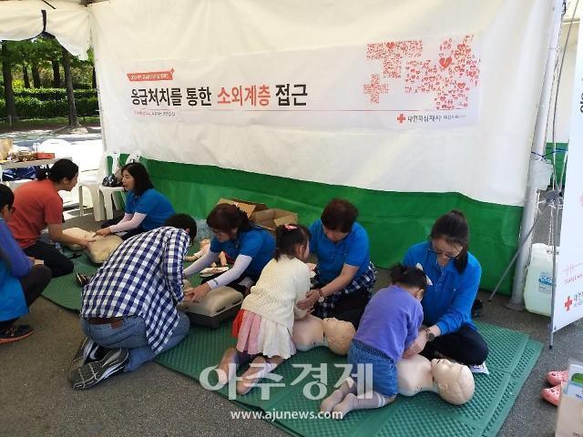 적십자 대전세종지사, 세계 응급처치의 날(WFAD) 캠페인( 실시
