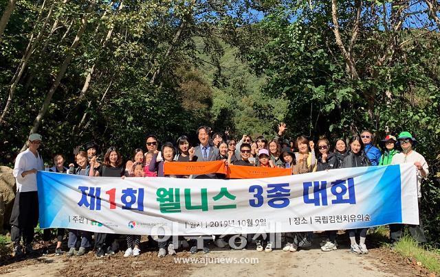 김천치유의숲에서 웰니스 3종대회 '눈길'