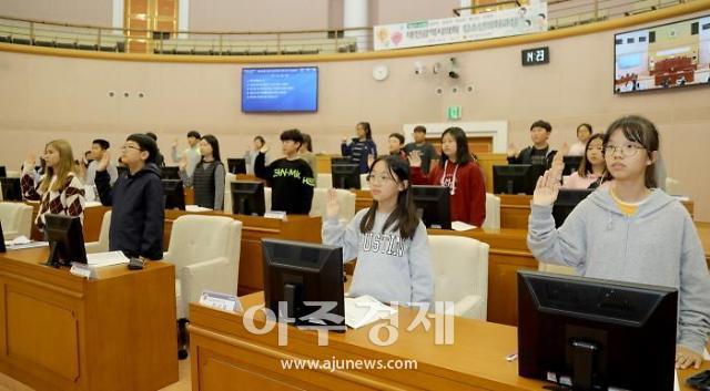 대전시의회,'제40회 청소년의회교실'개최