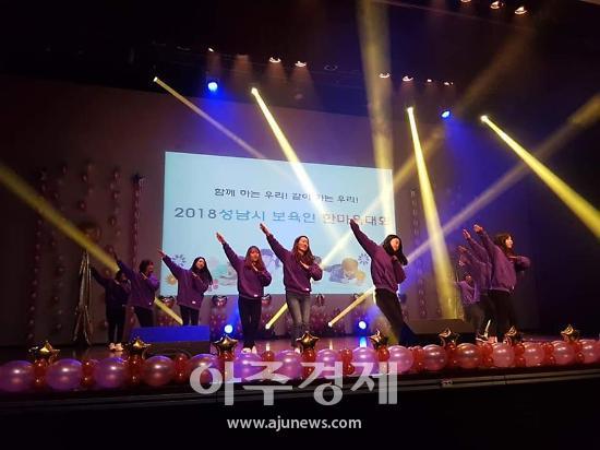 성남시, 보육인 한마음 대회 연다