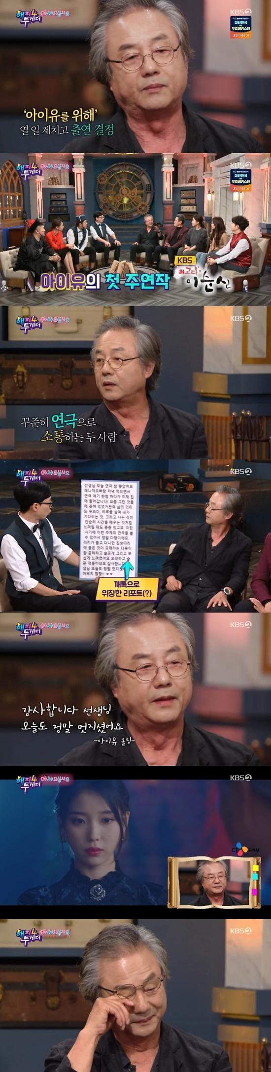 """""""아이유 주연작 망설임 없이…"""" 해투4 정동환, 아이유에 무한 애정"""