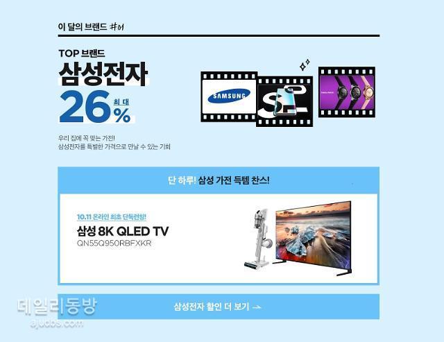 삼성 8K TV 299만원…11번가, '월간 십일절'서 단독 판매
