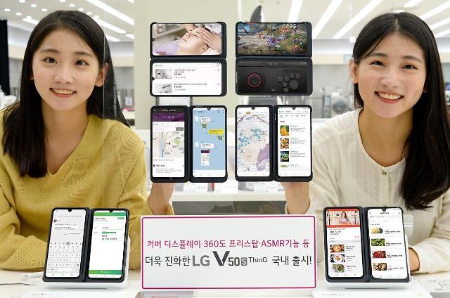 LG V50S ThinQ 11日在韩国发售 出厂价为7200元
