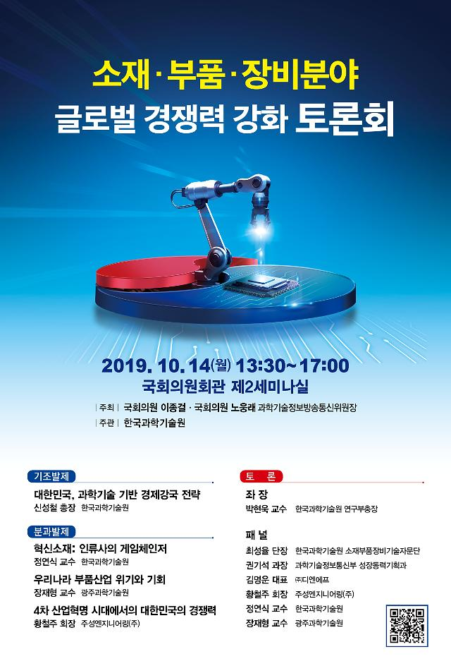 KAIST, '소부장' 글로벌 경쟁력 강화 토론회 14일 개최