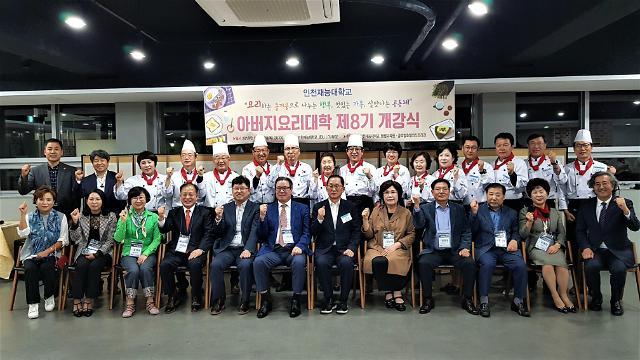 인천재능대 아버지요리대학 제8기 개강