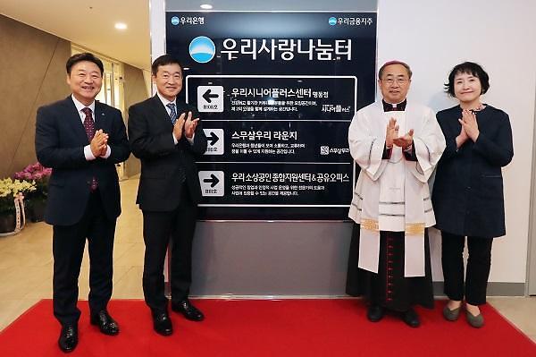 우리은행, 명동 가톨릭회관에 우리사랑나눔 복합센터 개설
