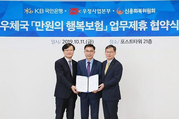 국민은행, 취약계층 공익보험 무료가입 지원