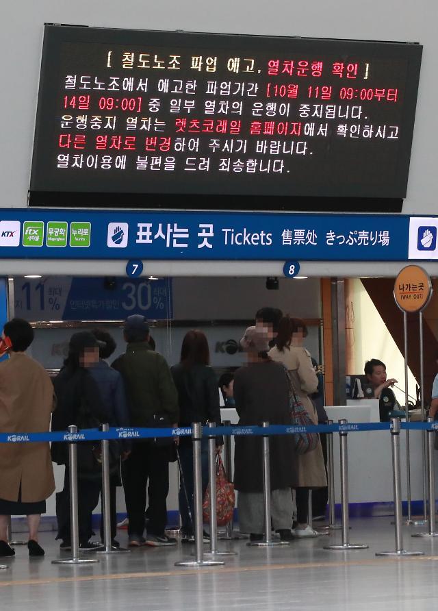 韩国铁道公社启动应急预案应对工会罢工