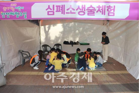 과천소방, 어린이 안전축제 119체험마당 운영