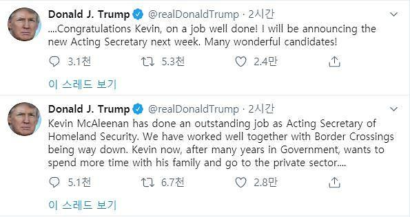 트럼프, 매컬리넌 국토안보부 장관 대행 사퇴