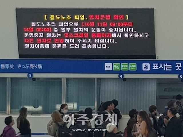 """""""철도노조 파업 이틀째 열차 운행률 76.5%…철회 가능성 낮아"""""""