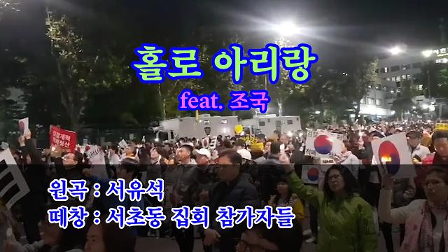 [현장 영상] 서초동 집회 참가자들의 '홀로 아리랑' 떼창 feat.조국