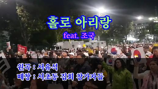 [현장 영상] 서초동 집회 참가자들의 홀로 아리랑 떼창 feat.조국