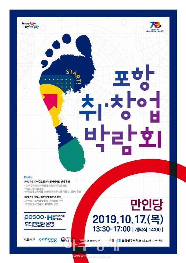 2019 포항 취·창업 박람회, 17일 만인당에서 개최