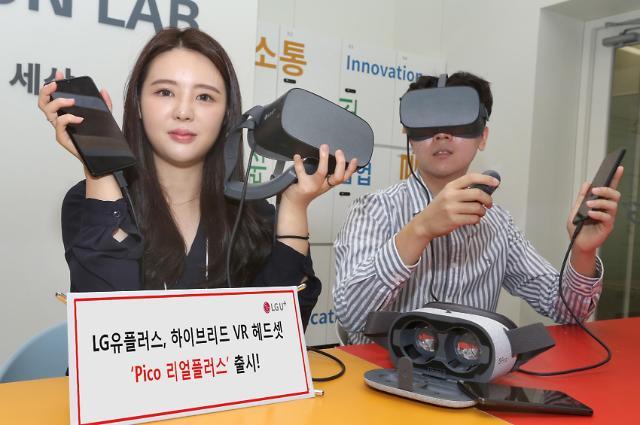 LG유플러스, 하이브리드형 VR 헤드셋 Pico 리얼플러스 출시