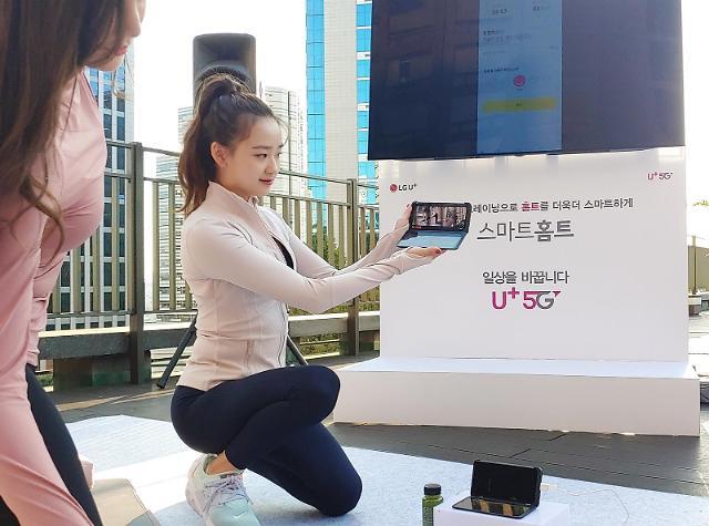 LG유플러스, V50S 씽큐 출시 기념 고객감사 행사 개최
