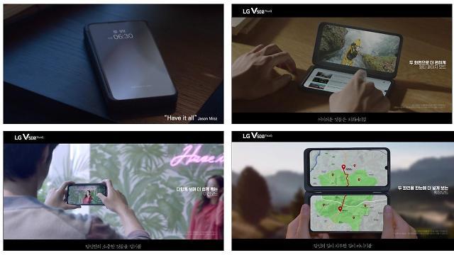 """LG V50S 씽큐 TV 광고 공개···""""이 모든 걸 경험해보세요"""""""