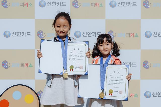 신한카드, 제 18회 꼬마피카소 그림축제 개최