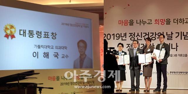 의정부성모병원 이해국 교수, 정신건강복지정책 유공 '대통령 표창' 수상