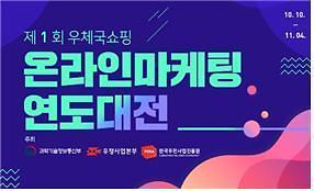 우체국쇼핑, 지역 우수상품 활성화 온라인마케팅 연도대전 개최