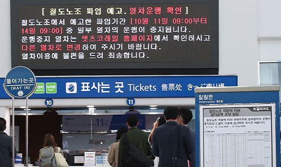 철도 파업 사흘째… 시민들 발 동동