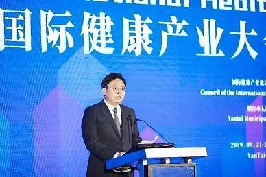 옌타이시, 국제건강산업대회 개최 [중국 옌타이를 알다(405)]