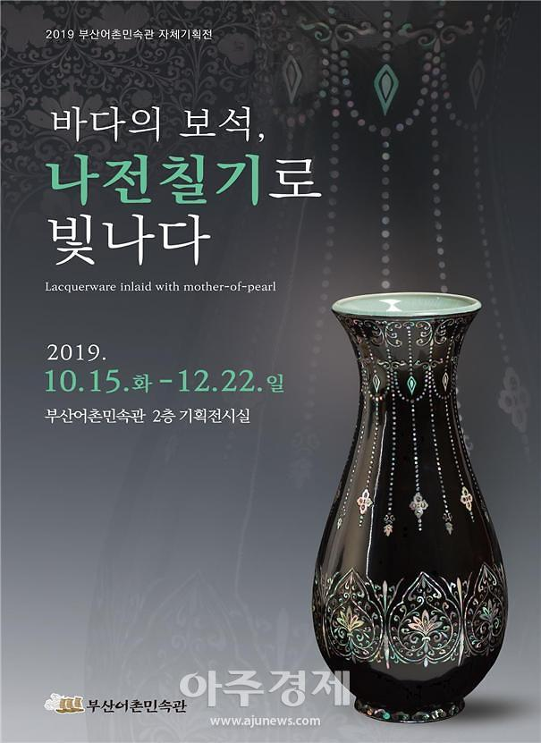 부산시 해양자연사박물관, 어촌민속관서 나전칠기展