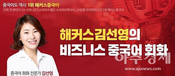 [해커스 김선영의 비즈니스 중국어 회화] 초대와 방문(3)