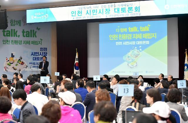 인천시, 인천 시민시장 대토론회개최