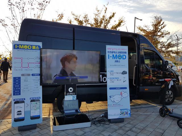 인천시, '부르면 달려가는 버스 호출서비스'로  시민체감형 스마트시티 만든다