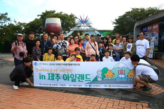 인천시「장애인 가족돌봄휴식지원사업」성공리에 마무리
